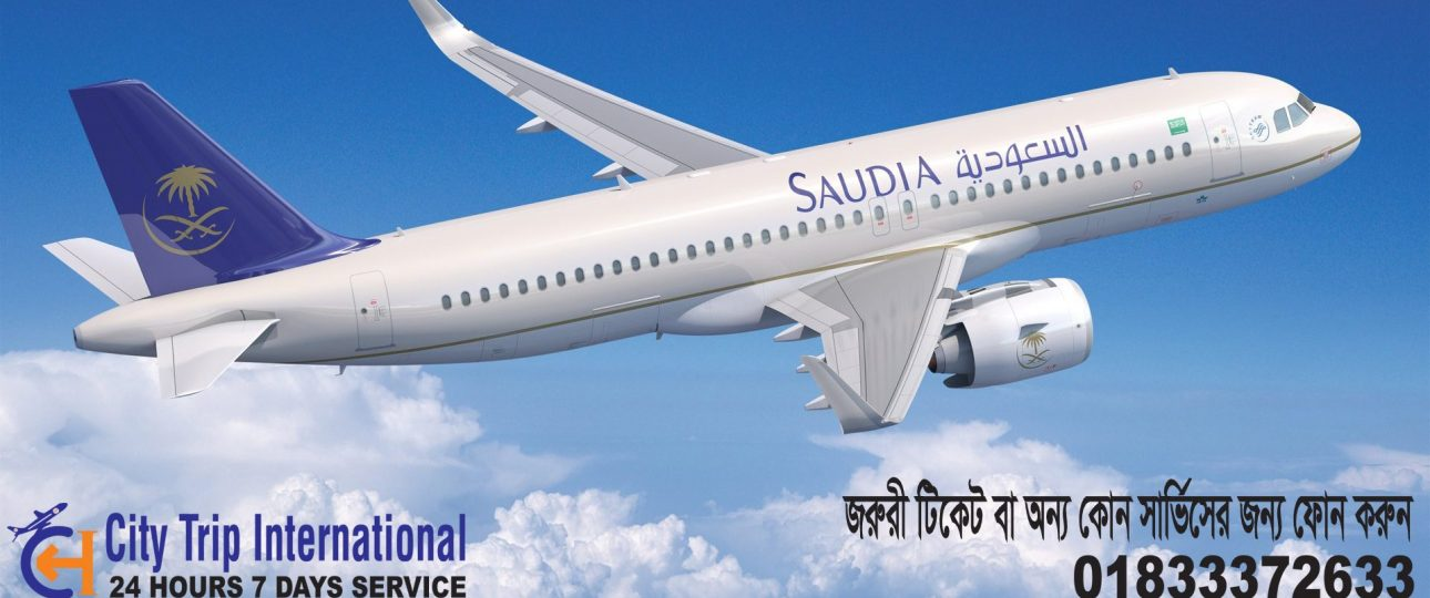 Saudia Airlines Dhaka Office   Ticket Booking 01833372633