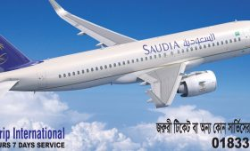 Saudia Airlines Dhaka Office | Ticket Booking 01833372633