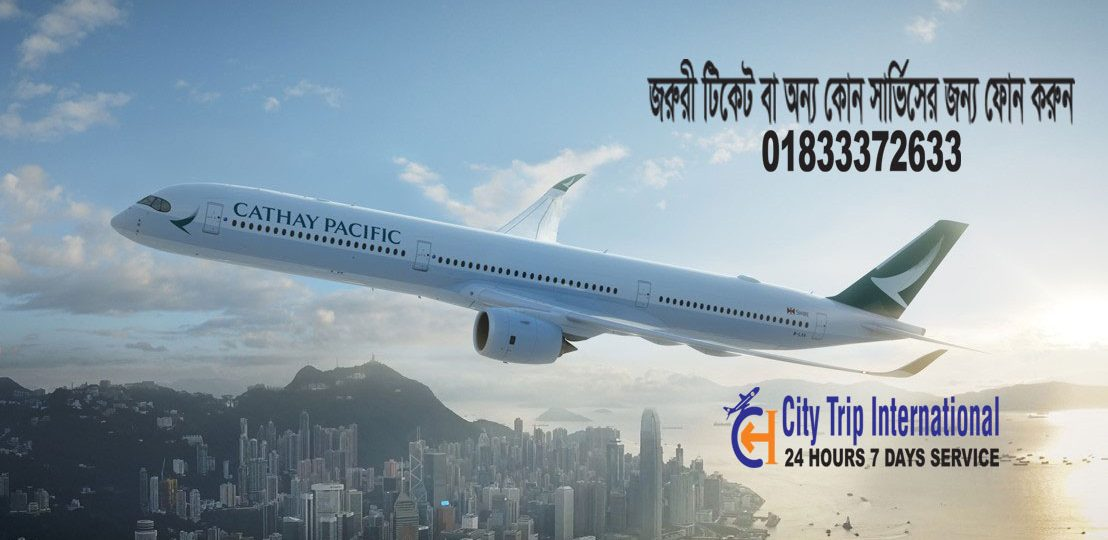Cathay Pacific Reservation Office | Hotline 01833372633